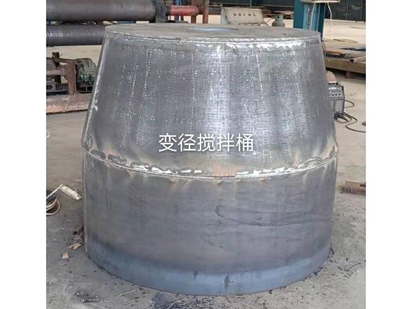 變徑攪拌桶