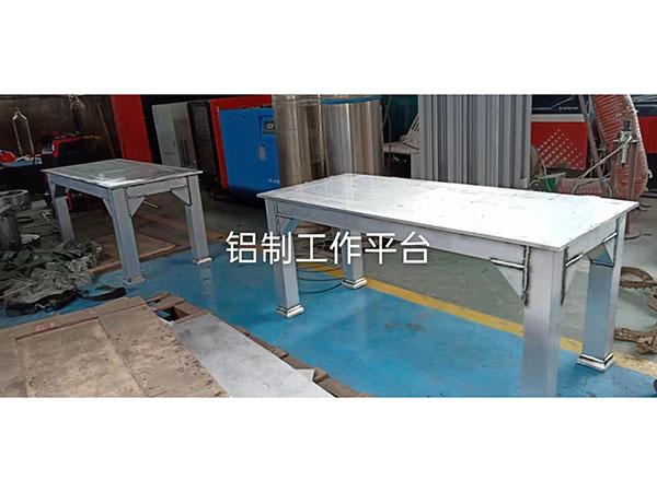 鋁制工作平臺